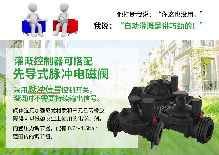 4G灌溉控制系统_灌溉电磁阀