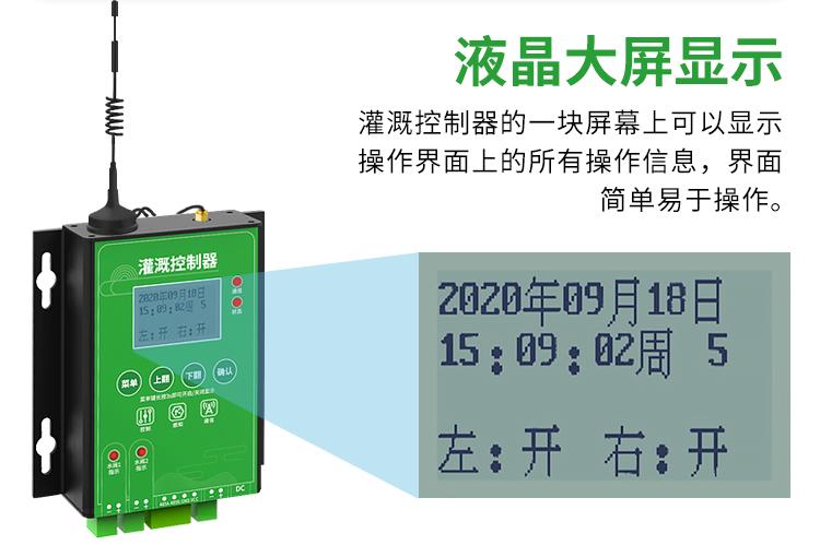 灌溉控制器大屏显示