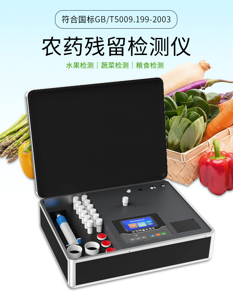 食品农药残留检测仪