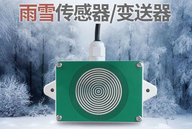 雨雪传感器