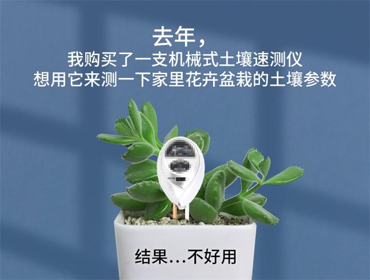 养花神器土壤速测仪