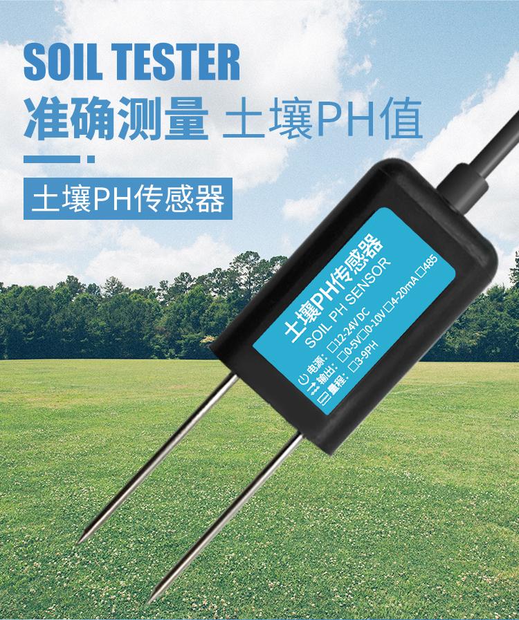二针式土壤PH传感器