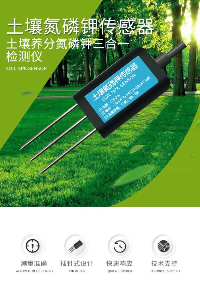 土壤氮磷钾三合一传感器
