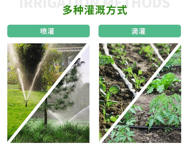 灌溉系统种类