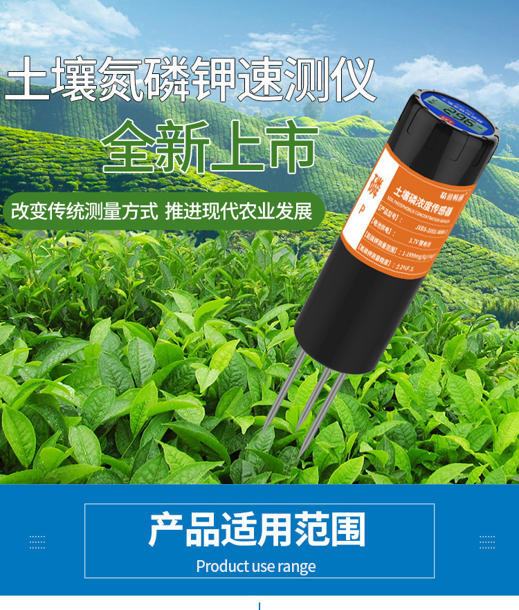 便携式土壤氮磷钾速测仪