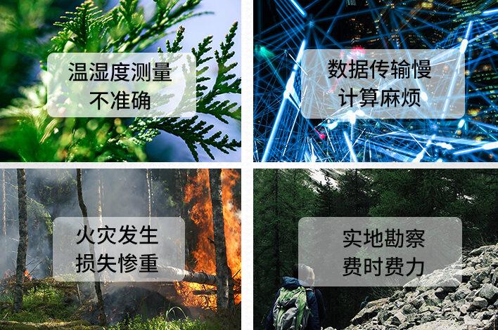 森林防火气象站