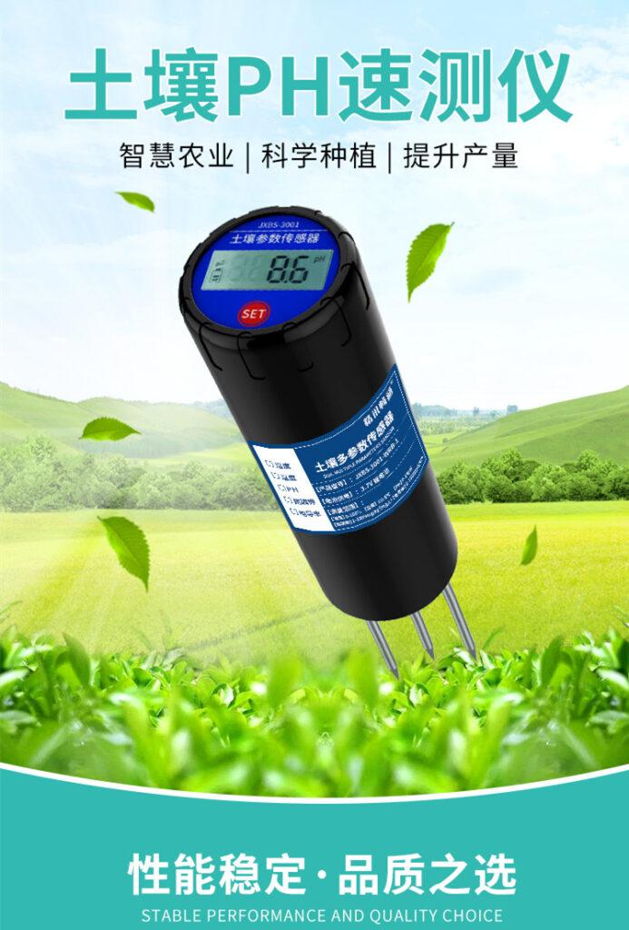 三针式土壤PH速测仪