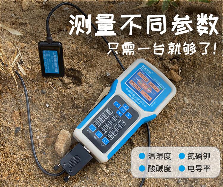 土壤肥力测量仪
