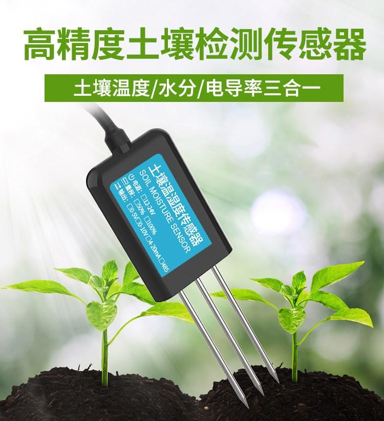 土壤温湿度传感器